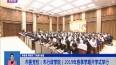 市委党校(市行政学院)2019年春季学期开学式举行