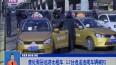 专项查处假冒巡游出租车  12台违规违法车辆被查扣