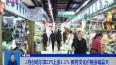 2月份哈尔滨CPI上涨1.1% 教育文化价格涨幅最大