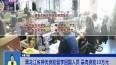 黑龍江省擇優資助留學回國人員 最高資助10萬元