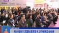 第16届哈尔滨国际家具暨木工机械展览会启幕