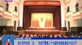 """哈尔滨市庆祝""""五一""""劳动节暨第三十七届劳动模范表彰大会召开"""