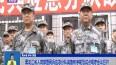 黑龙江省人武部暨民兵应急分队战备秩序规范试点观摩会议召开