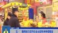 """""""五一""""期间哈尔滨市社会治安秩序持续稳定"""