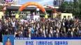 香坊区:扫黑除恶治乱  强基保民安