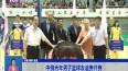 中俄青年男子籃球友誼賽開賽