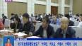 """哈尔滨全面部署安全生产""""大体检、大执法、大培训、大曝光""""活动"""