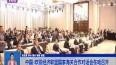 中國-歐亞經濟聯盟國家海關合作對話會在哈召開