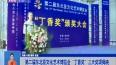 """第二届东北亚文化艺术博览会""""丁香奖""""三大奖项揭晓"""