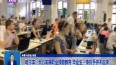 哈尔滨:大力发展职业技能教育 毕业生一技在手供不应求