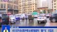 """哈尔滨市启动集中整治消防通道和""""僵尸车""""攻坚战"""