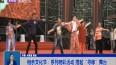 """相亲文化节:系列精彩活动 搭起""""寻缘""""舞台"""