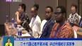 二十六国记者齐聚冰城  讲述传播哈尔滨声音