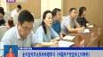 全市宣传文化系统专题学习《中国共产党宣传工作条例》