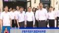 济南市党政代表团来哈考察