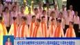 哈尔滨市宗教界举行庆祝中华人民共和国成立70周年合唱歌会