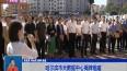 哈尔滨市大数据中心揭牌组建