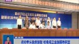 政府牵头融资融智 哈南成立金融服务联盟