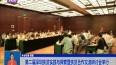 第二届深圳扶贫实践与探索暨扶贫合作交流研讨会举行
