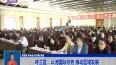 呼兰区:认清国际形势 推动区域发展