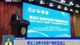黑龙江省数字贸易产教联盟成立