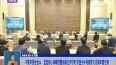 市委常委会会议:坚定信心准确把握当前经济形势 抓重点补短板努力完成年度任务
