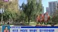 """哈尔滨:持续派发""""绿色福利"""" 提升市民幸福指数"""