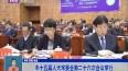 市十五届人大常委会第二十六次会议举行