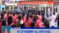 哈尔滨市家庭服务行业工会联合会成立