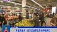 黄金周盘点:哈尔滨消费品市场购销两旺