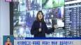 """哈尔滨新区江北一体发展区:率先执行""""新标准"""" 室温不低于20℃"""