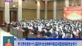 学习贯彻党的十九届四中全会精神市委宣讲团首场报告会举行