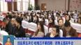 """回应民生关切 哈南召开第四期""""政务主题发布会"""""""