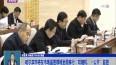"""哈尔滨市将在市场监管领域全面推行""""双随机、一公开""""监管"""