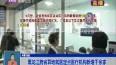 黑龙江跨省异地就医定点医疗机构新增千余家