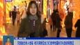 文旅融合渐入佳境  哈尔滨新区全力打造特色国际文化旅游聚集区