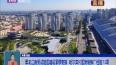 黑龙江自贸试验区建设紧锣密鼓  哈尔滨片区复制推广经验73项