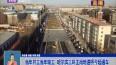 当年开工当年竣工  哈尔滨三环王岗地道桥今起通车