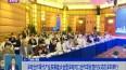 深哈合作现代产业发展座谈会暨深哈对口合作项目签约仪式在深圳举行