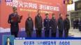 """哈尔滨市""""119消防宣传月""""活动启动"""