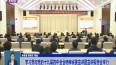 学习贯彻党的十九届四中全会精神省委宣讲团宣讲报告会举行