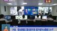 孙喆:强化数据汇集互联共享 提升城市治理能力水平