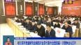哈尔滨市党建研究会第四次会员代表大会暨四届一次理事会议召开