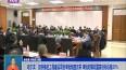 哈尔滨:加快推进工程建设项目审批制度改革 审批时限较国家目标压缩30%