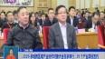 2019·京哈跨区域产业协作对接大会在京举行   39 个产业项目签约
