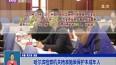哈尔滨检察机关精准施策保护未成年人