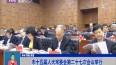 市十五届人大常委会第二十七次会议举行