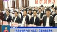 《作风整顿进行时》松北区:直面问题解民忧