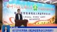 哈尔滨市优秀残疾人典型事迹报告会松北专场举行