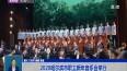 2020哈尔滨市职工新年音乐会举行